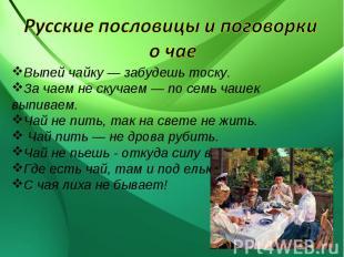 Русские пословицы и поговорки о чае Выпей чайку — забудешь тоску. За чаем не ску