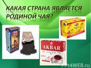 Какая страна является Родиной чая?