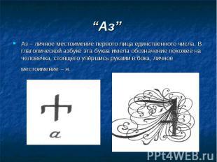 """""""Аз"""" Аз – личное местоимение первого лица единственного числа. В глаголической а"""