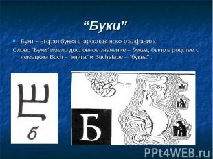 """Буки"" Буки – вторая буква старославянского алфавита. Слово ""Буки"" имело дословн"