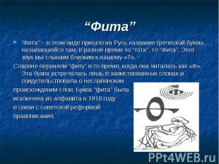 """""""Фита"""" """"Фита"""" – в этом виде пришло на Русь название греческой буквы, называвшейс"""