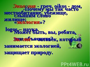 Экология - греч. oikos - дом, местообитание, убежище, жилище; logos – наука. Эко