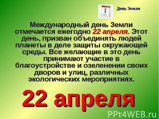 Международный день Земли отмечается ежегодно 22 апреля. Этот день, призван объед