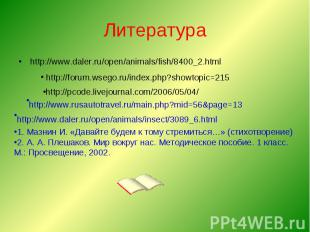 Литература http://www.daler.ru/open/animals/fish/8400_2.html http://forum.wsego.