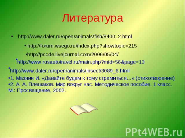 Литература http://www.daler.ru/open/animals/fish/8400_2.html http://forum.wsego.ru/index.php?showtopic=215 http://pcode.livejournal.com/2006/05/04/ http://www.rusautotravel.ru/main.php?mid=56&page=13 http://www.daler.ru/open/animals/insect/3089_6.ht…