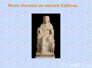 Мать-богиня по имениКибела