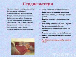 Сердце матери Как много говорят о материнском сердце. А чем измерить глубину его