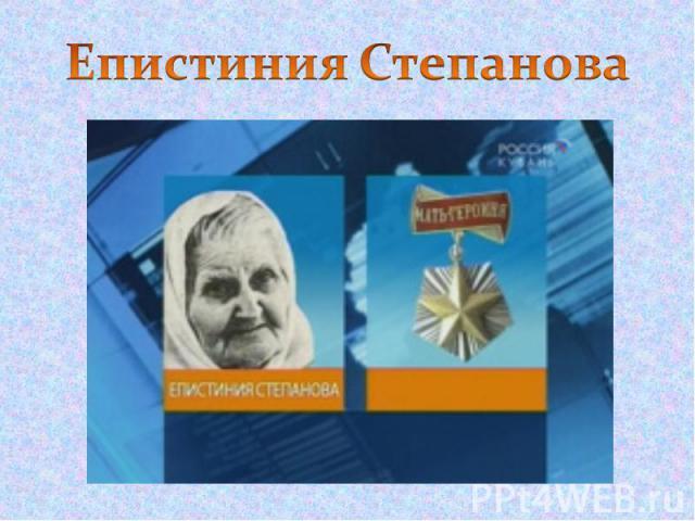 Епистиния Степанова