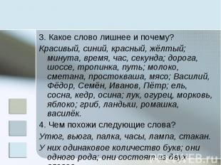 3. Какое слово лишнее и почему? Красивый, синий, красный, жёлтый; минута, время,