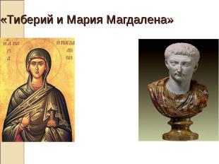 «Тиберий и Мария Магдалена»