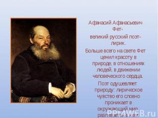 Афанасий Афанасьевич Фет- великий русский поэт-лирик. Больше всего на свете Фет