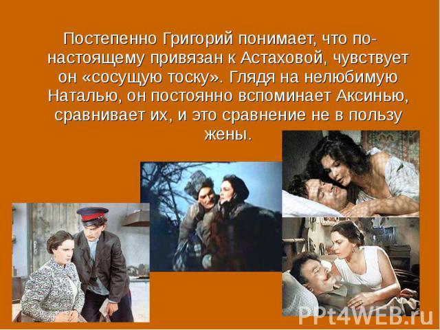 характеристика семьи натальи в романе тихий дон комиссий