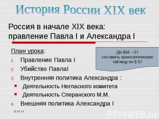 История России XIX век Россия в начале XIX века: правление Павла I и Александ ра