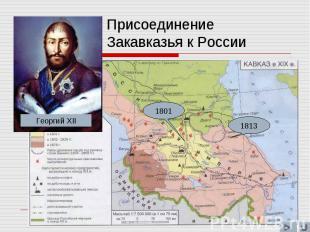 Присоединение Закавказья к России