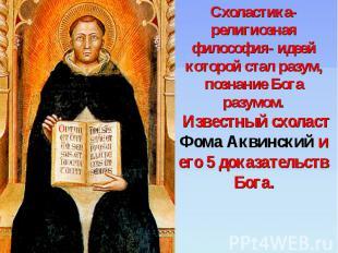 Схоластика- религиозная философия- идеей которой стал разум, познание Бога разум