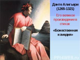 Данте Алигьери (1265-1321) Его великое произведение в стихах «Божественная комед