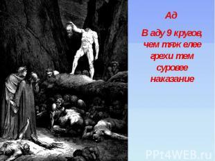 Ад В аду 9 кругов, чем тяжелее грехи тем суровее наказание