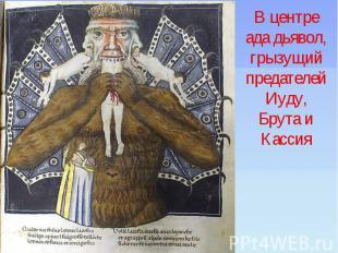 В центре ада дьявол, грызущий предателей Иуду, Брута и Кассия