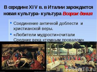 В середине XIV в. в Италии зарождается новая культура- культура Возрождения Соед