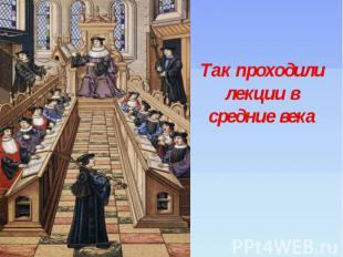 Так проходили лекции в средние века