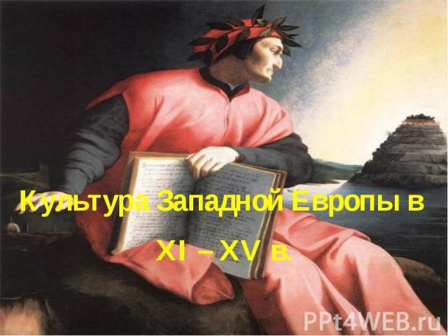 Культура Западной Европы в XI – XV в