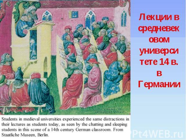 Лекции в средневековом университете 14 в. в Германии