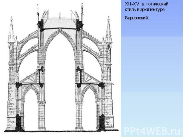XII-XV в. готический стиль в архитектуре. Варварский.