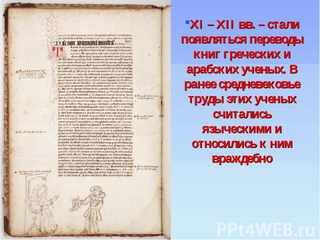 XI – XII вв. – стали появляться переводы книг греческих и арабских ученых. В ранее средневековье труды этих ученых считались языческими и относились к ним враждебно