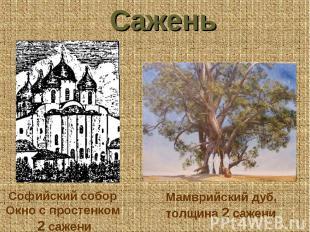 Сажень Софийский собор Окно с простенком 2 сажени Мамврийский дуб, толщина 2 саж