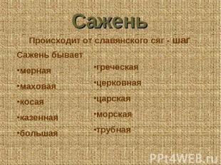 Сажень Происходит от славянского сяг - шаг Сажень бывает мерная маховая косая ка