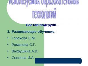 Мониторинг эффективности используемых образовательных технологий Состав подгрупп