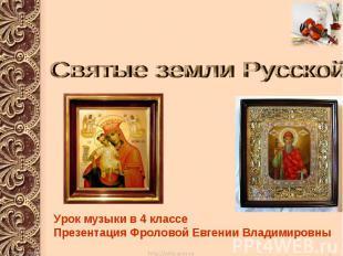 Святые земли Русской Урок музыки в 4 классе Презентация Фроловой Евгении Владими