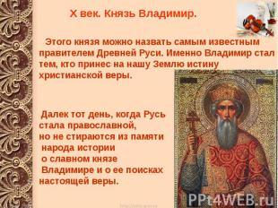 Х век. Князь Владимир. Этого князя можно назвать самым известным правителем Древ