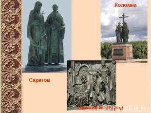 Саратов Коломна Нижний Новгород