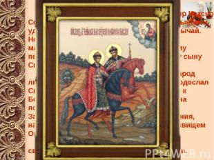 Еще при жизни одарил князь Владимир Красно Солнышко каждого из своих двенадцати