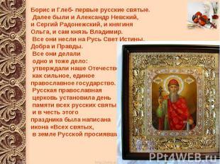 Борис и Глеб- первые русские святые. Далее были и Александр Невский, и Сергий Ра