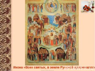 Икона «Всех святых, в земле Русской просиявших»