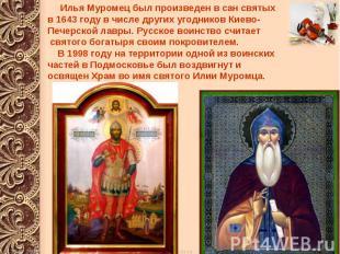 Илья Муромец был произведен в сан святых в 1643 году в числе других угодников Ки