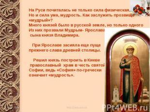 На Руси почиталась не только сила физическая, Но и сила ума, мудрость. Как заслу
