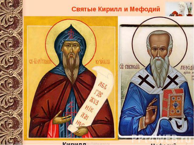 Святые Кирилл и Мефодий Кирилл Мефодий