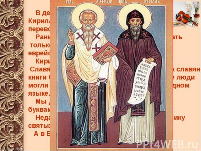 В девятом веке два греческих монаха- Кирилл и Мефодий- совершили настоящий переворот в умах христиан. Раньше считалось, что могут существовать только три языка: латинский, греческий и еврейский. Кирилл и Мефодий не только создали Славянскую азбуку, …