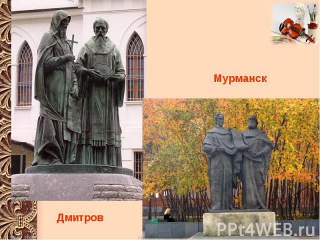 Мурманск Дмитров