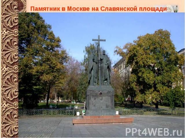 Памятник в Москве на Славянской площади