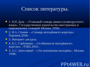 Список литературы. 1. В.И. Даль – «Толковый словарь живого великорусского языка»