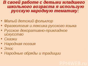 В своей работе с детьми младшего школьного возраста я использую русскую народную