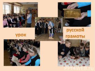 урок русской грамоты