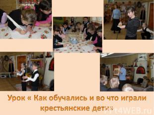 Урок « Как обучались и во что играли крестьянские дети»