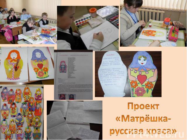 Проект «Матрёшка- русская краса»
