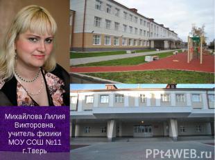 Михайлова Лилия Викторовна, учитель физики МОУ СОШ №11 г.Тверь