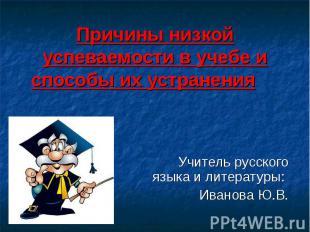 Причины низкой успеваемости в учебе и способы их устранения Учитель русского язы
